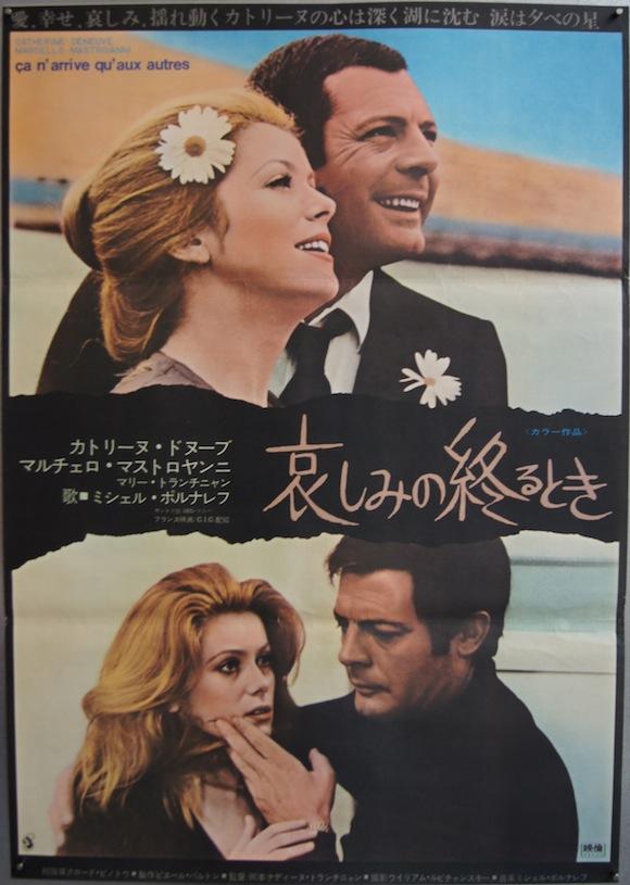 Ça n'arrive qu'aux autres original movie poster Deneuve Mastroianni 1971