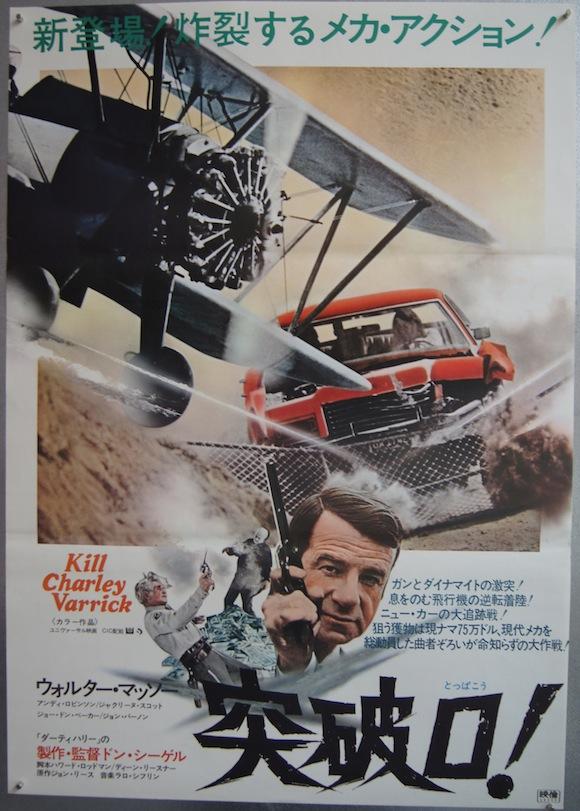 CHARLIE VARRICK original movie poster WALTER MATTHAU