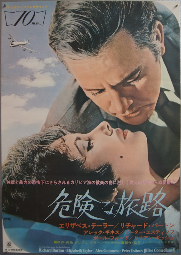 Sell movie poster collection