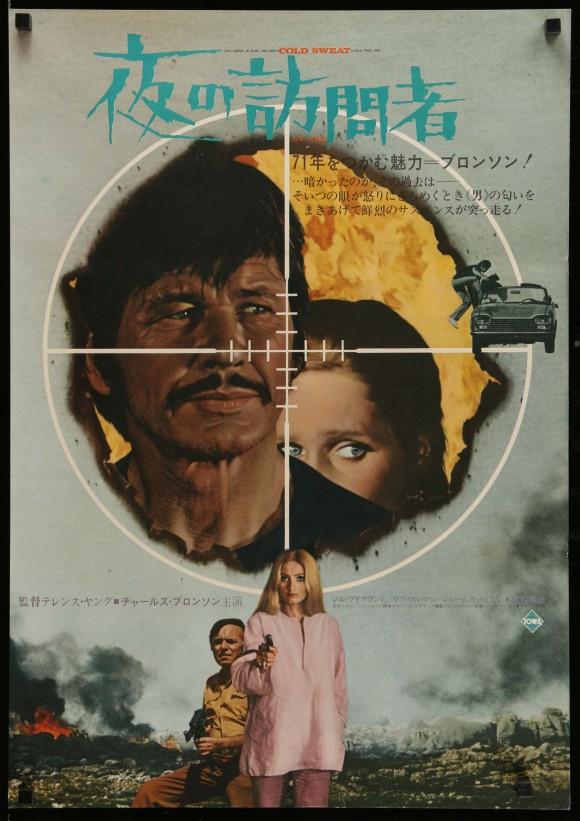 COLD SWEAT original Japanese poster CHARLES BRONSON