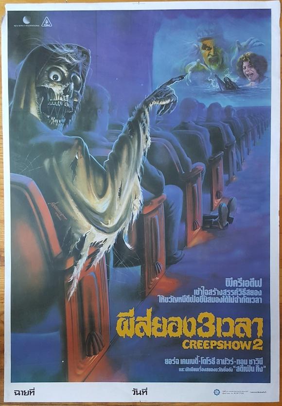 CREEPSHOW 2 Thai poster 1987 horror STEPHEN KING style