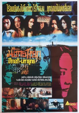 ASHES OF TIME Thai movie poster WONG KAR-WAI