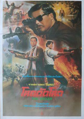THE KILLER aka DIP HUET SEUNG HUNG Thai poster