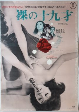 HADAKA NO JÛKYÛSAI 1970 Japanese poster