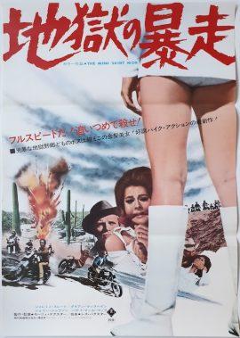 MINI SKIRT MOB 1968 Japanese poster