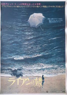 RYAN'S DAUGHTER Japanese poster