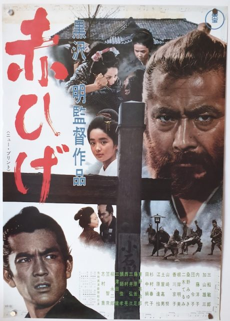 "AKAHIGE aka RED BEARD Japanese poster (20x28"")"