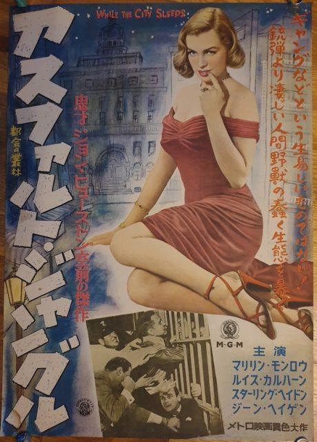 ASPHALT JUNGLE Japanese poster Marilyn Monroe