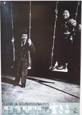 IKIRU Japanese poster Akira Kurosawa