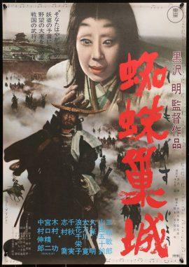 KUMONOSU JO aka THRONE OF BLOOD RR70s Japanese poster