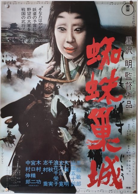 KUMONOSU JO aka THRONE OF BLOOD RR90 Japanese poster