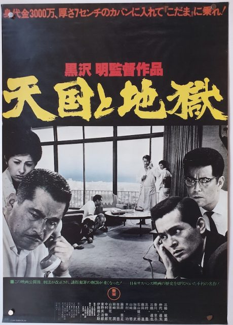 HIGH AND LOW aka TENGOKU TO JIGUKU Japanese poster