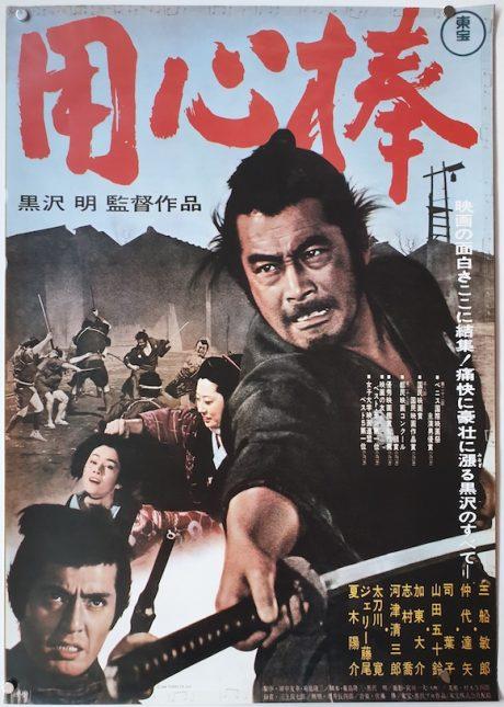 YOJIMBO Japanese poster