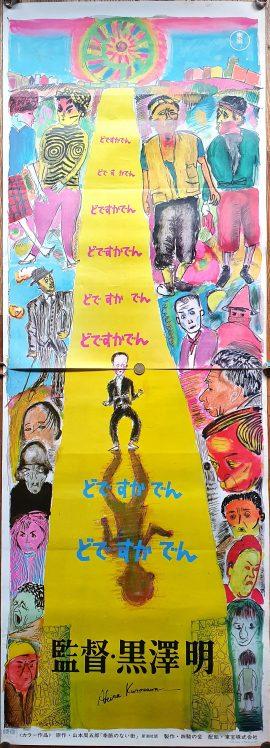 Akira Kurosawa DODES'KADEN Japanese tatekan poster