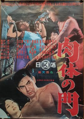 NIKUTAI NO MON aka GATE OF FLESH Japanese poster