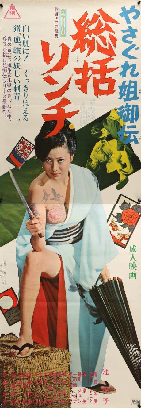 YASAGURE ANEGO DEN SOKATSU RINCHI Japanese tatekan poster