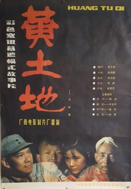 YELLOW EARTH Chinese movie poster MOVIE★INK. AMSTERDAM