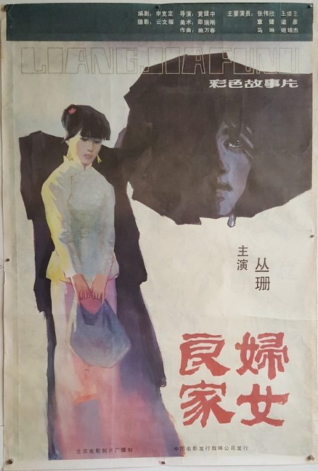 LIANGJIA FUNU Chinese movie poster MOVIE★INK. AMSTERDAM