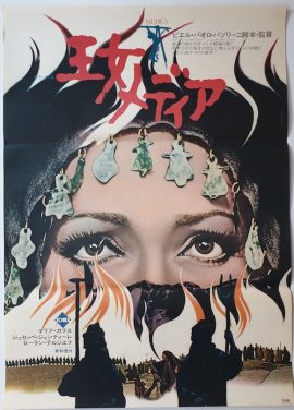 MARIA CALLAS in MEDEA, Japanese movie poster MOVIE★INK. AMSTERDAM