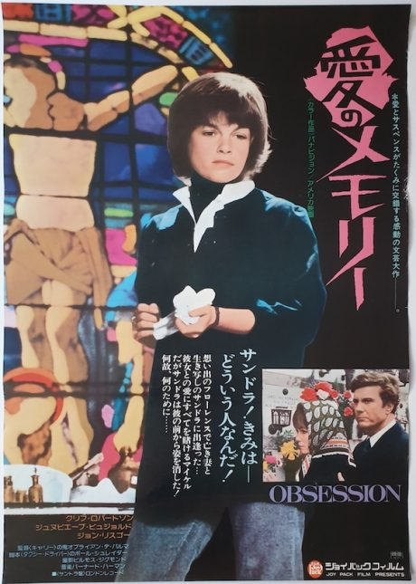 OBSESSION Japanese movie poster MOVIE★INK. AMSTERDAM