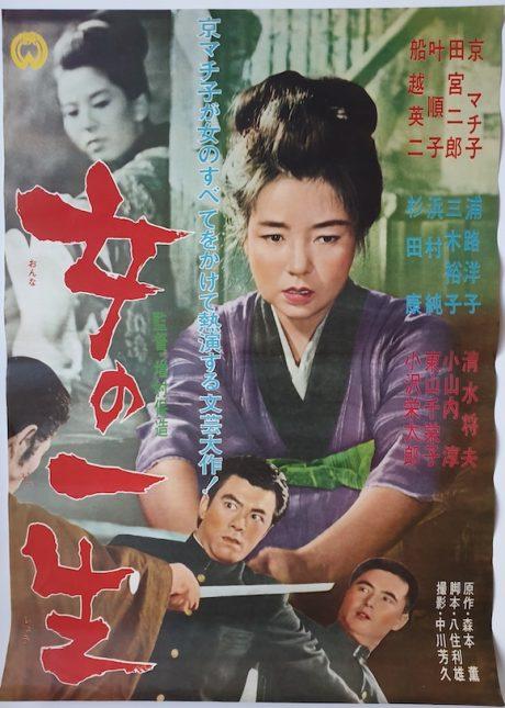 ONNA NO ISSHO Japanese movie poster MOVIE★INK. AMSTERDAM