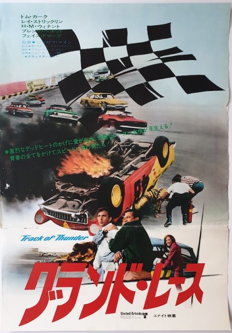 TRACK OF THUNDER, racing cars Japanese movie poster MOVIE★INK. AMSTERDAM
