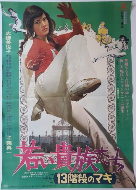 13 STEPS OF MAKI Japanese movie poster MOVIE★INK. AMSTERDAM