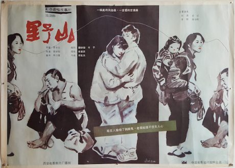 YE SHAN Chinese movie poster MOVIE★INK. AMSTERDAM