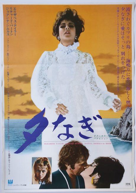 Elizabeth Taylor in BOOM Japanese poster MOVIE★INK. AMSTERDAM