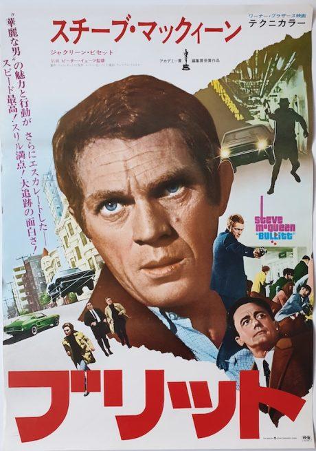 Steve McQueen in Bullitt poster MOVIE★INK. AMSTERDAM