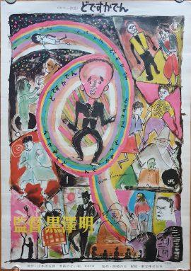 Akira Kurosawa poster Dodes'kaden MOVIE★INK. AMSTERDAM