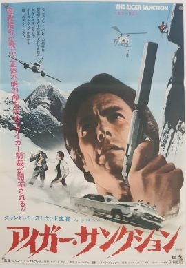 Clint Eastwood in The Eiger Sanction MOVIE★INK. AMSTERDAM