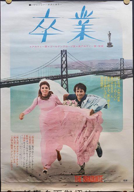 Graduate Dustin Hoffman MOVIE★INK. AMSTERDAM
