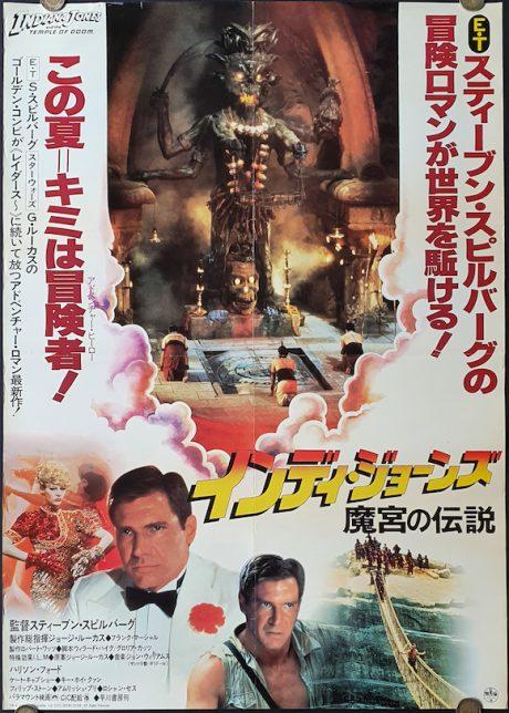 Indiana Jones Japanese poster MOVIE★INK. AMSTERDAM
