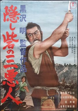 AKIRA KUROSAWA directs HIDDEN FORTRESS Japanese poster MOVIE★INK. AMSTERDAM