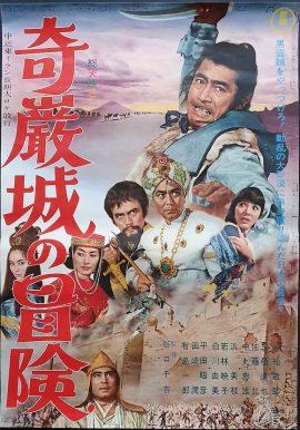 Toshiro Mifune in Adventure in Kigan CastleMOVIE★INK. AMSTERDAM