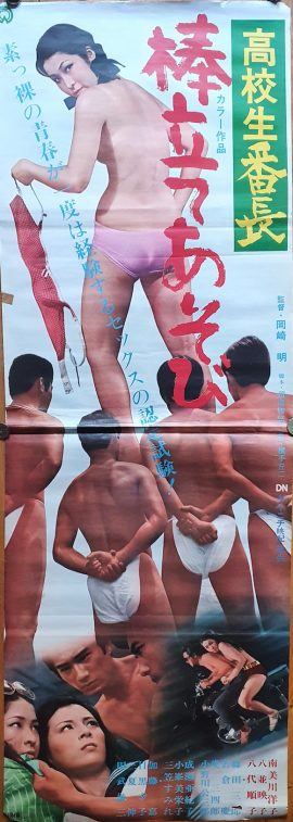 Japanese poster All-Out Game MOVIE★INK. AMSTERDAM
