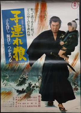 LONE WOLF AND CUB Japanese poster MOVIE★INK. AMSTERDAM