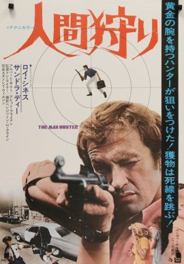 Mamhunter, Japanese filmposter, MOVIE★INK. AMSTERDAM