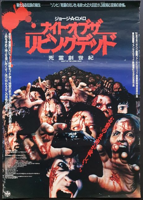 NIGHT OF THE LIVING DEAD Japanese poster MOVIE★INK. AMSTERDAM