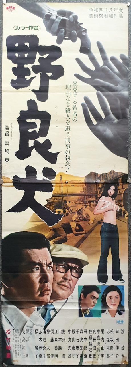 Stray Dog Japanese thriller MOVIE★INK. AMSTERDAM