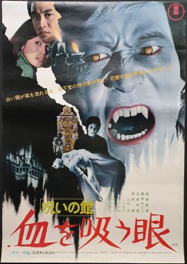 Lake of Dracula Japanese horror poster 1971 MOVIE★INK. AMSTERDAM