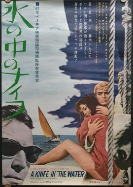 Polanski KNIFE IN THE WATER Japanese poster MOVIE★INK. AMSTERDAM