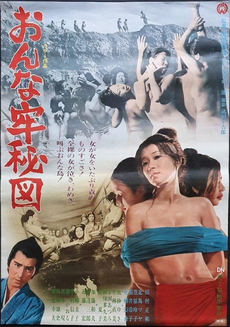 Japanese exploitation poster ISLAND OF HORRORS MOVIE★INK. AMSTERDAM