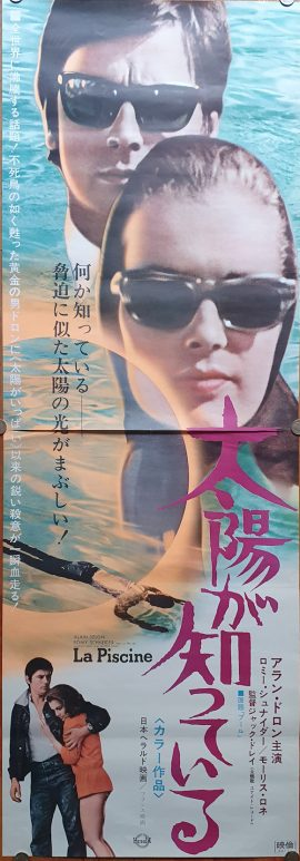 Piscine Romy Schneider Alain Delon iconic cool cool Japanese poster MOVIE★INK. AMSTERDAM