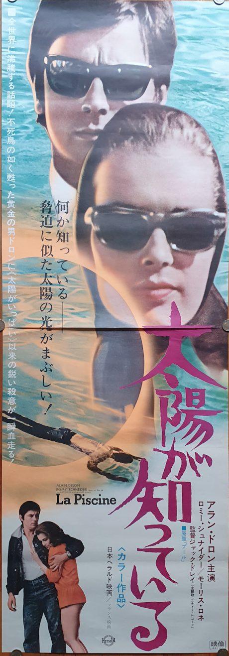 Piscine Romy Schneider Alain Delon iconic cool cool Japanese poster MOVIE★INK. AMSTERDAM