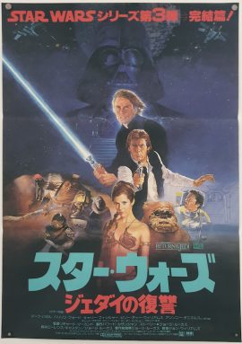 Star Wars poster Return Of The Jedi MOVIE★INK. AMSTERDAM