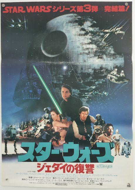 Star Wars poster Return Of The Jedi death star MOVIE★INK. AMSTERDAM