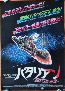 Return Of The Living Dead Japanese poster MOVIE★INK. AMSTERDAM