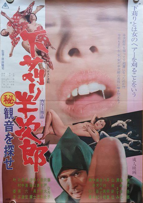 Pink film poster Hanjiro, A Great Philanderer MOVIE★INK. AMSTERDAM